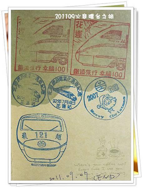 0907-44-花蓮站的章.jpg