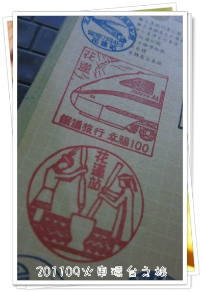 0907-44-花蓮站的章2.jpg