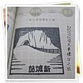 0909-3-新城站印章.jpg