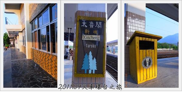 0909-5-新城站全貌.jpg