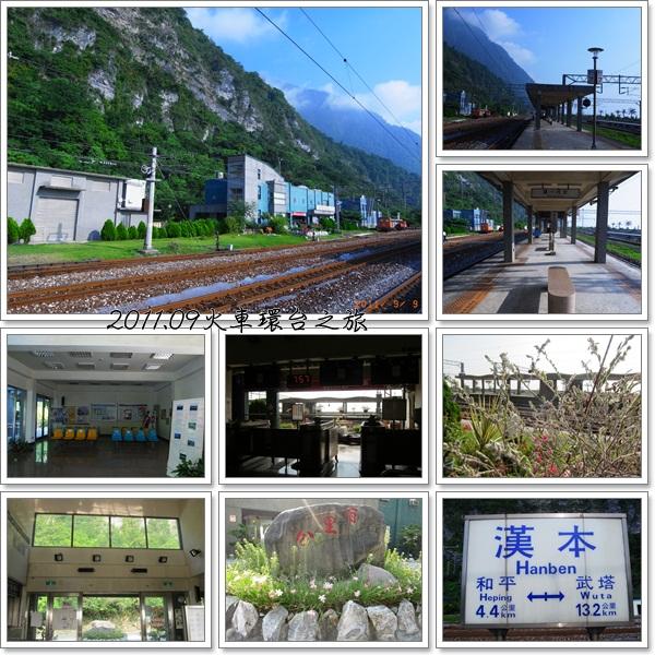 0909-9-漢本站景色.jpg