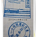 0909-10-漢本站印章.jpg