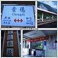 0909-11-崇德站.jpg