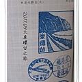 0909-12-崇德站印章.jpg