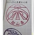 0909-19-冬山站印章圖案.jpg