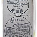 0909-27-羅東站印章.jpg