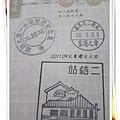 0909-28-二結站印章.jpg