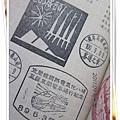 0909-38-頭城站印章.jpg