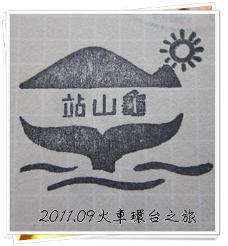 0909-41-龜山站印章.jpg