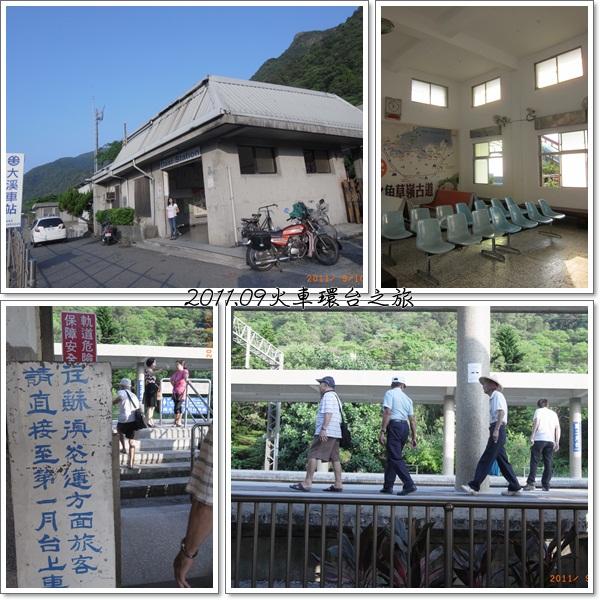 0910-1-大溪站.jpg