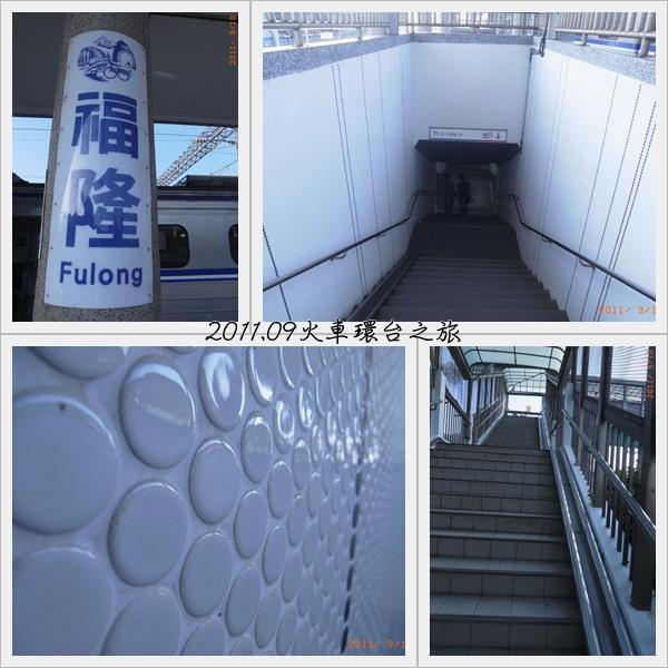 0910-9-福隆站2.jpg
