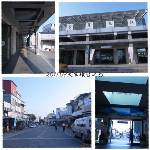 0910-11-福隆站.jpg