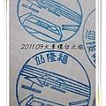0910-11-福隆站印章.jpg