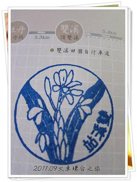 0910-14-雙溪站印章.jpg