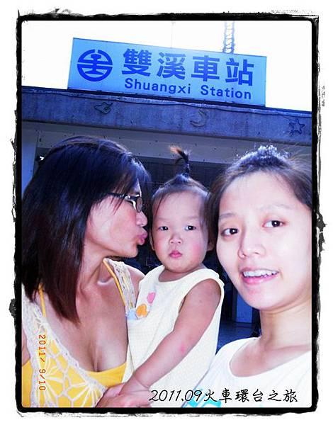 0910-15-雙溪站合照.jpg