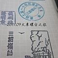 0910-18-三貂嶺站印章.jpg
