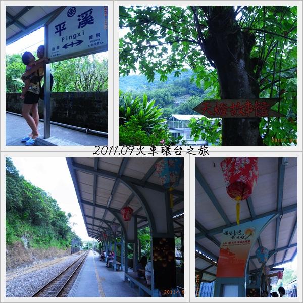 0910-27-平溪站.jpg
