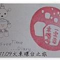 0910-29-平溪站印章.jpg