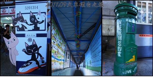 0910-35-侯硐站.jpg