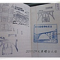0910-36-侯硐站印章2.jpg