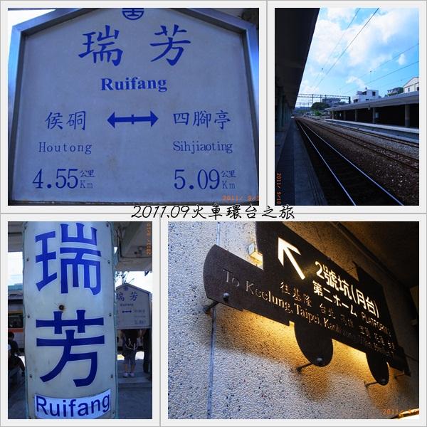 0910-37-瑞芳站.jpg