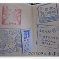 0910-38-瑞芳站印章.jpg