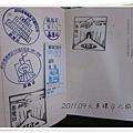 0910-44-基隆站印章.jpg