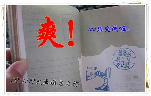 0910-46-汐止站印章2.jpg