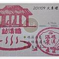 0909-36-礁溪站印章.jpg