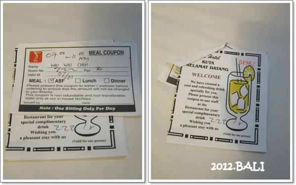 107-2-IDA 的早餐卷及迎賓飲料卷.jpg