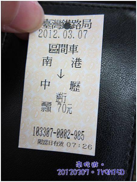 20120307-4-火車票