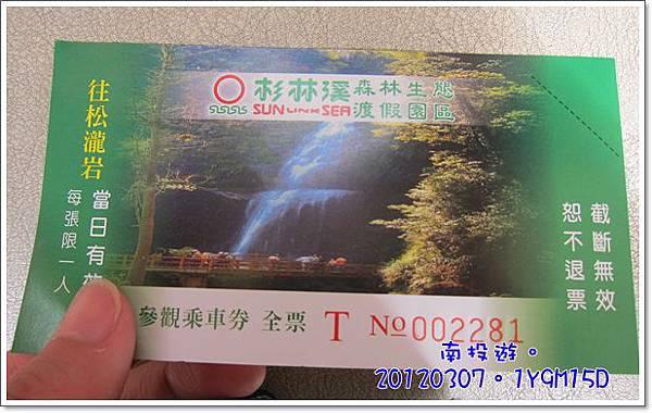 20120307-15-杉林溪遊園車門票
