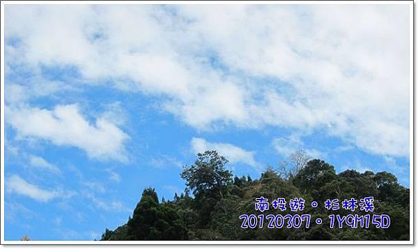 20120307-17-杉林溪天空