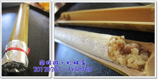 20120307-19-竹筒飯