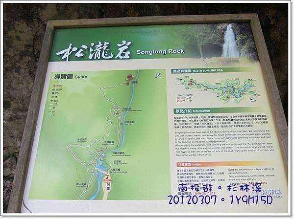 20120307-24-松瀧岩