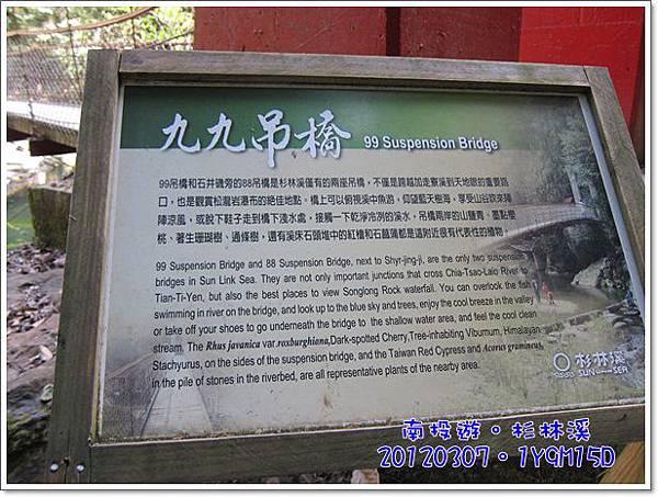 20120307-29-九九吊橋