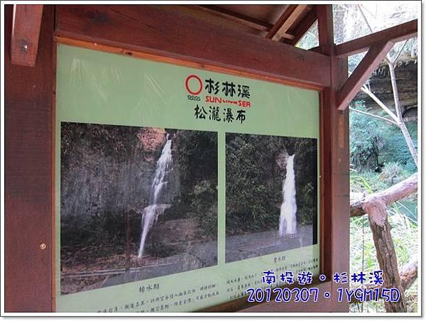 20120307-31-松瀧瀑布