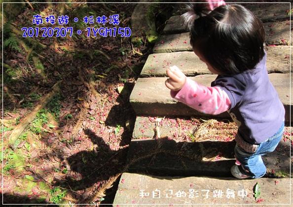 20120307-85-往天地眼的階梯