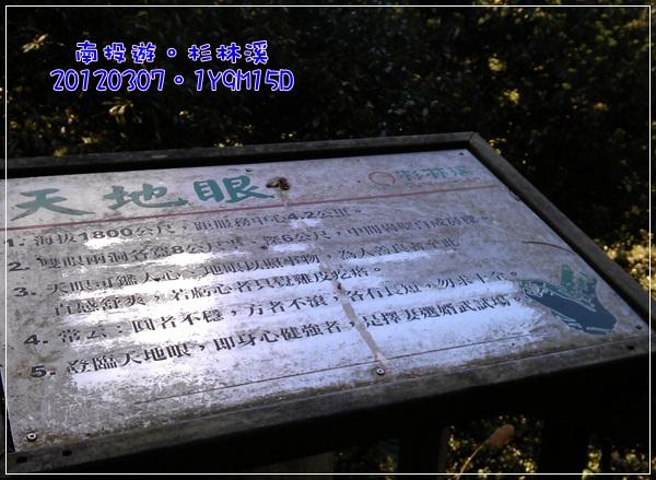 20120307-101-天地眼