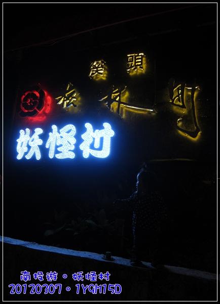 20120307-112-妖怪村