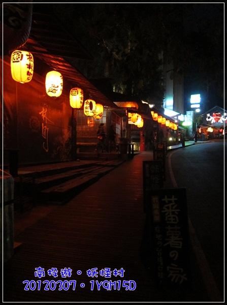 20120307-113-妖怪村