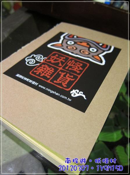 20120307-114-妖怪村