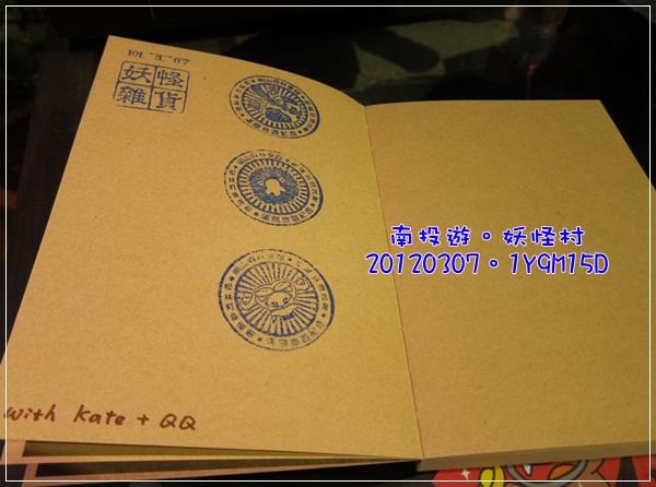 20120307-115-妖怪村