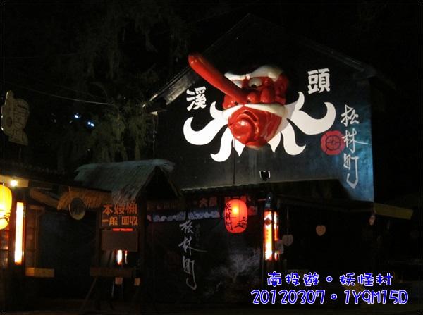 20120307-118-妖怪村