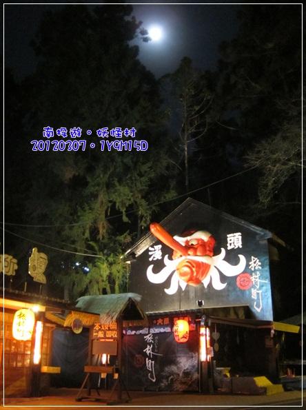 20120307-119-妖怪村