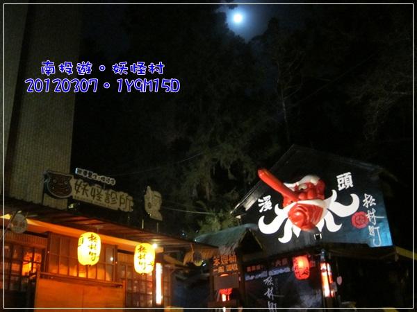 20120307-120-妖怪村