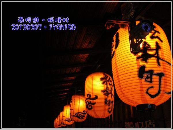 20120307-123-妖怪村