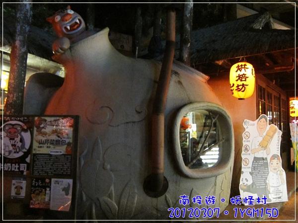 20120307-125-妖怪村
