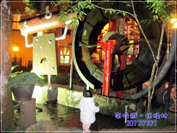 20120307-126-妖怪村