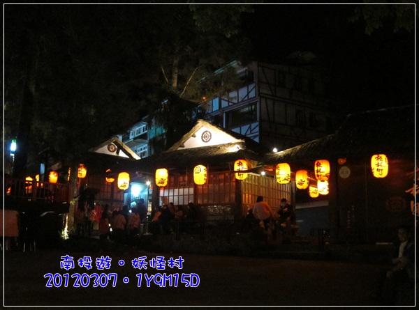 20120307-127-妖怪村